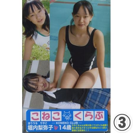 こねこくらぶ 堀内莉弥子   14歳 3/3