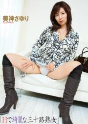 『Hで綺麗な三十路熟女』~スケベな巨乳編~ 美神さゆりデジタル写真集01