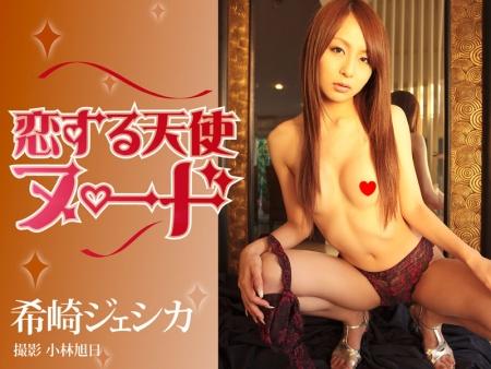 恋する天使ヌード 希崎ジェシカ