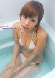 Sexy my room 有坂若菜 デジタル写真集