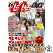 アブナイ! キャンギャル遊び隊Vol3  2/4