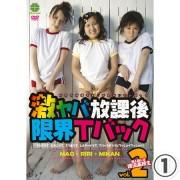 激ヤバ放課後 限界Tバック vol.2 1/3MAO・RIRI・MIKAN