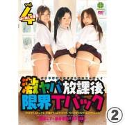 激ヤバ放課後 限界Tバック vol.4  2/3  夏川美沙・栗原レア・桃井愛美