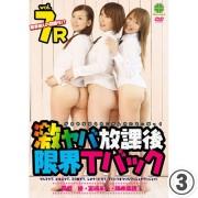 激ヤバ放課後 限界Tバック vol.7R  3/4  菜月綾・宮崎あい・藤井美穂