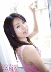 『Girl's Room』~早くおいでよ?~ SANA 23歳