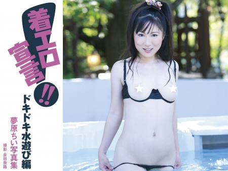 着エロ宣言!! ドキドキ水遊び編 夢原ちい写真集