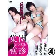 集団検診  七園友美・大槻かづね・笠原麻理奈 4/5