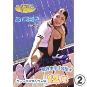 アイドル魂Jr. ~泉明日香~ Part1 2/2