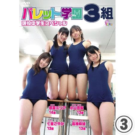パレット学園  3/5 高橋麻綾・七星さや・杏夏ミリア・小山杏梨
