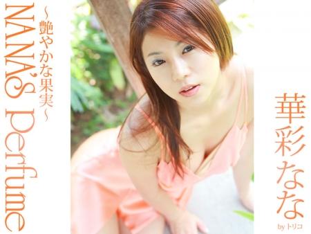NANA'S Perfume~艶やかな果実~華彩なな
