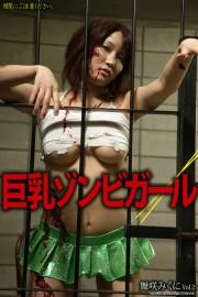 巨乳ゾンビガール 舞咲みくに デジタル写真集 Vol.2