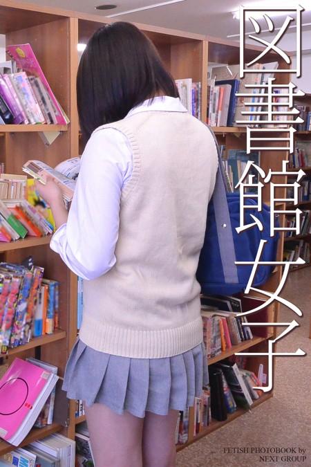 「図書館女子」 写真集