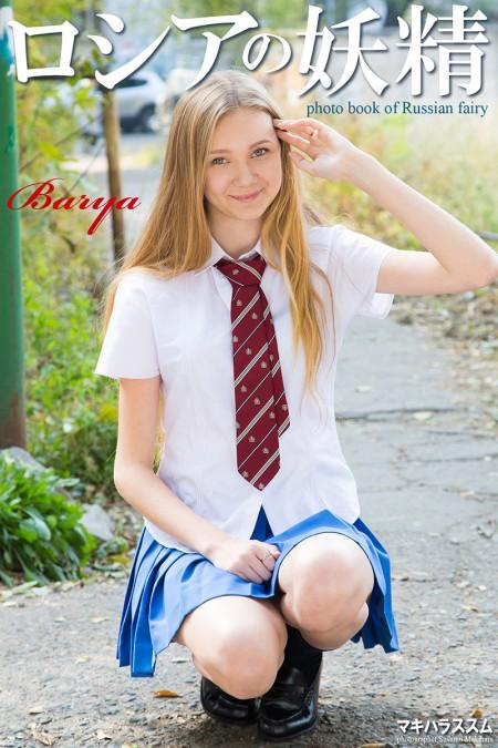 ロシアの妖精 Barya 写真集 表紙画像