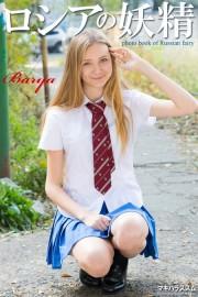 ロシアの妖精 Barya 写真集
