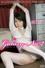 『Galaxy-Na 2』 辰巳シーナ デジタル写真集