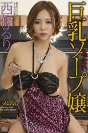 あぶない巨乳ソープ嬢 西條るり デジタル写真集 Vol.3