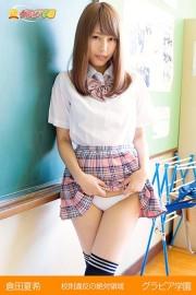 【ラビリンス限定版】 倉田夏希 校則違反の絶対領域 グラビア学園