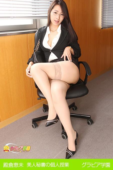 殿倉恵未 美人秘書の個人授業 グラビア学園