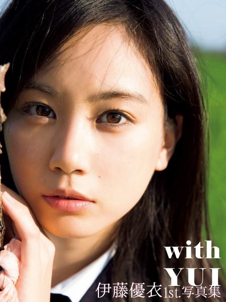 伊藤優衣1st.写真集 with YUI