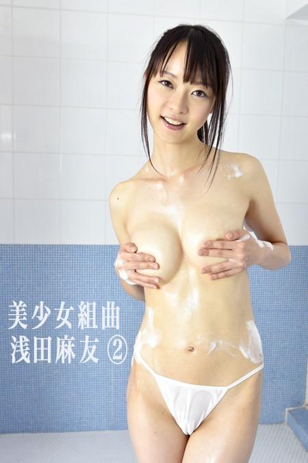 美少女組曲 浅田麻友 ②