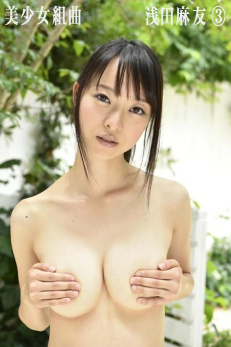 美少女組曲 浅田麻友 ③ 表紙画像