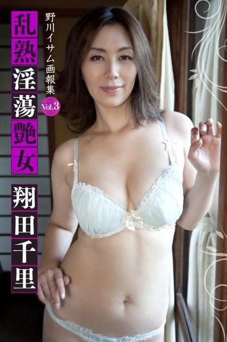 野川イサム画報集Vol.3 乱熟淫蕩艶女 翔田千里