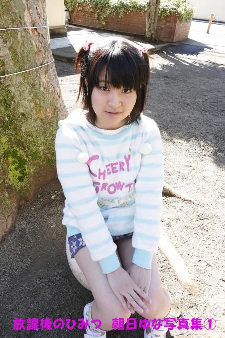 放課後のひみつ 朝日ゆな写真集①