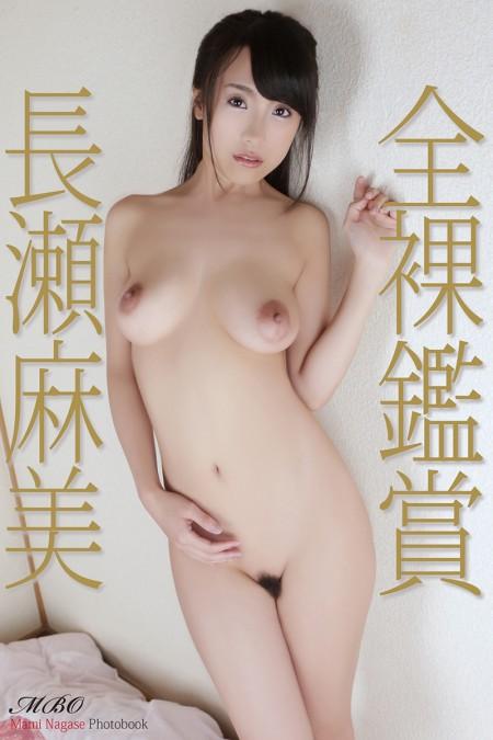 『全裸鑑賞』 長瀬麻美 デジタル写真集