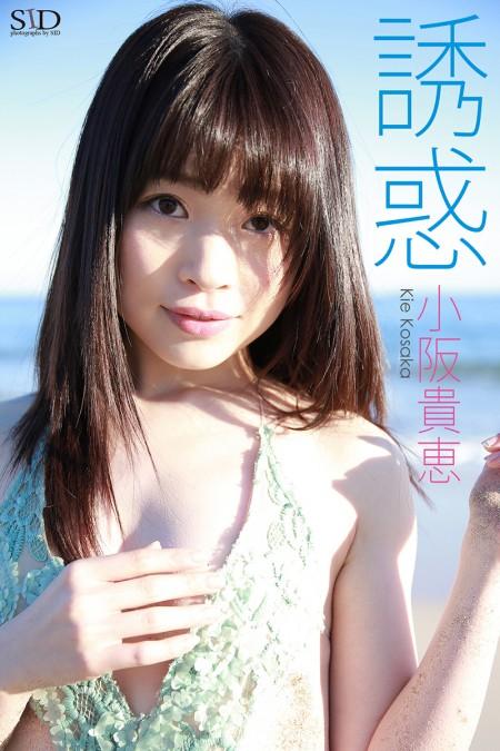 『誘惑』 小阪貴恵 デジタル写真集 表紙画像