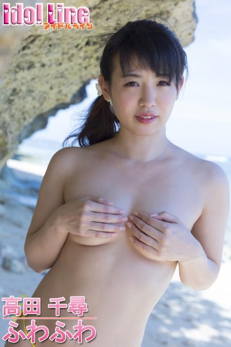 高田千尋「ふわふわ」