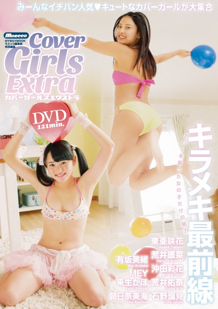 moecco Cover Girls Extra<デジタル版>