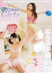 moecco Cover Girls Extra<デジタル版>