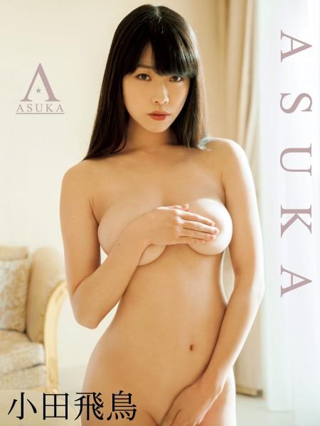 小田飛鳥1st.写真集 ASUKA