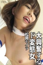 大興奮するド変態女 松岡セイラ 写真集