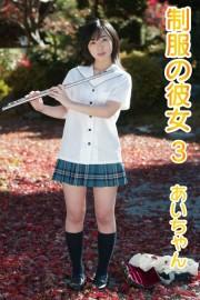 制服の彼女 あいちゃん 03
