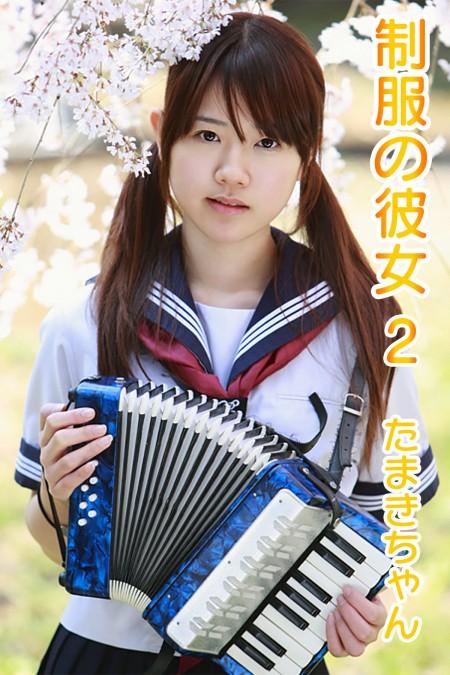 制服の彼女 たまきちゃん 02