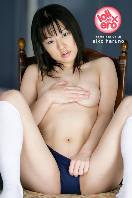 ロリエロ宣言!! complete 春野愛子 vol.8