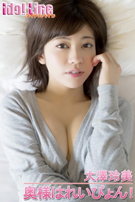 大澤玲美「奥様はれいぴょん!」