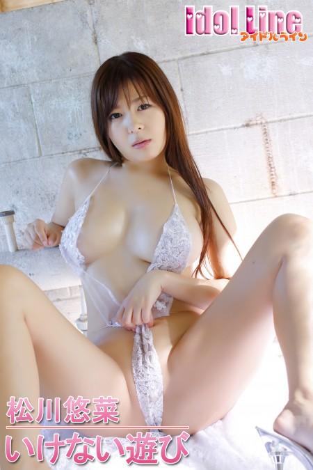 松川悠菜「いけない遊び」 表紙画像