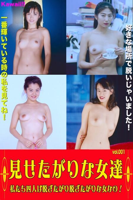 見せたがりな女達 vol.01