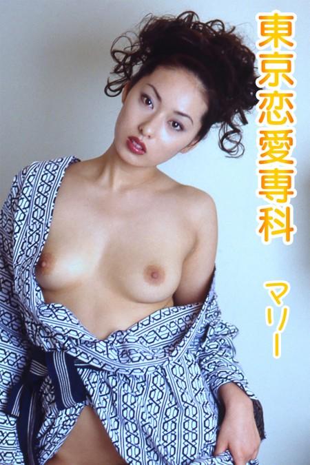 東京恋愛専科 マリー