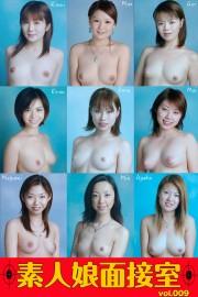 素人面接室 09