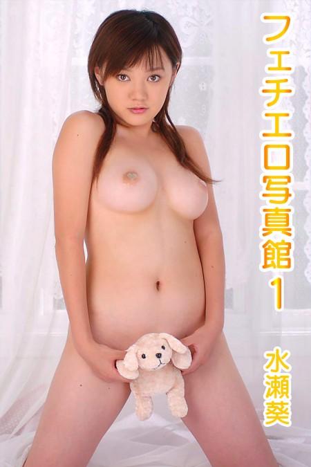 フェチエロ写真館 水瀬葵001