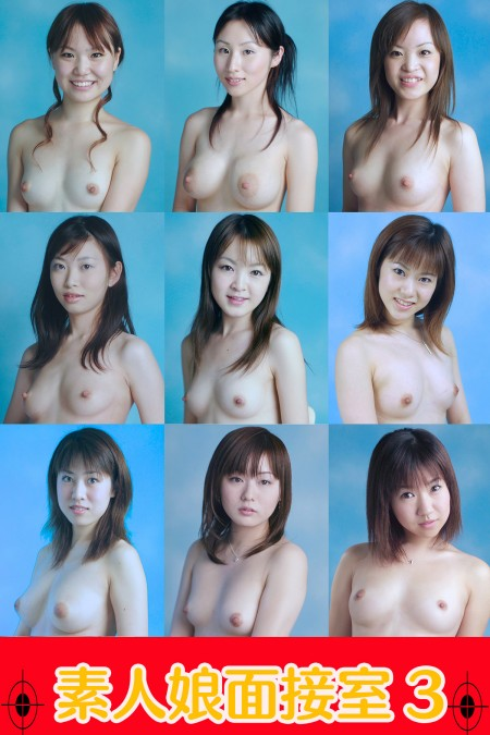 素人娘面接室 03