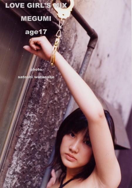 LOVE GIRL'S MIX めぐみ 17歳 表紙画像