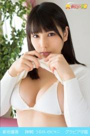 新垣優香 【衝撃】うるおい白ビキニ グラビア学園