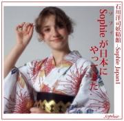 【石川洋司妖精館】Sophie ソフィーが日本にやってきた