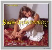 【石川洋司妖精館】Sophieはじめての出会い 1