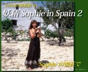 【石川洋司妖精館】妖精 Sophie in Spain 2