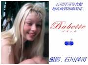 Babette バベット (ヌード写真集)